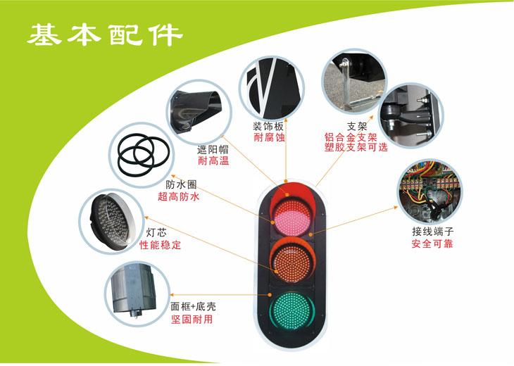 交通信號燈整體配件